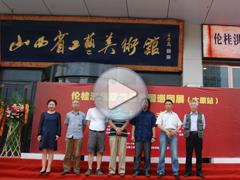 2014伦桂洪砚雕作品全国巡回展太原站
