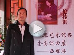 伦桂洪砚雕作品全国巡回展西安站
