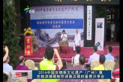 2016中国非物质文化遗产(广州)展